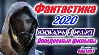 Фантастические фильмы 2020 года. Премьеры Январь – Март 2020. Первый квартал. Что посмотреть.