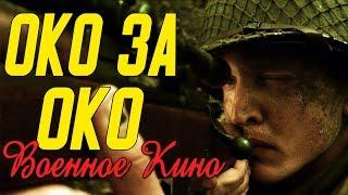 Потрясающий фильм в честь Дня Победы - Око за око Военные фильмы 2020 новинки