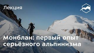 Монблан: первый опыт серьёзного альпинизма, сравнение маршрутов Гютэ и Космик