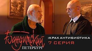 Бандитский Петербург 3: Крах Антибиотика | 7 Серия
