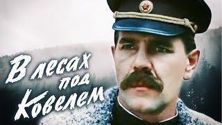 ВОЕННЫЙ ФИЛЬМ В лесах под Ковелем 3 серия (1984) Фильмы про ВОВ смотреть бесплатно онлайн