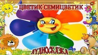 Аудиосказка Цветик семицветик Сказка Валентина Катаева
