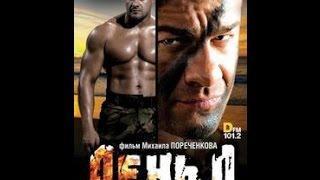 День Д (2008) Фильм Русский Боевик Смотреть бесплатно Онлайн