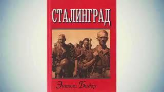 ЭНТОНИ БИВОР СТАЛИНГРАД (ЧАСТЬ 01)