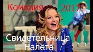 Фильмы которые стоит посмотреть Классная Комедия С Ходченковой Комедия 2017