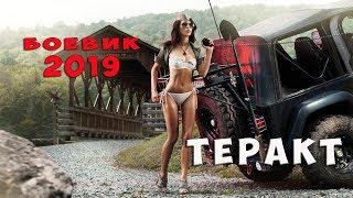 ТЕРАКТ Боевик (2019) Фильмы Кино Боевики Криминал Русские Фильмы Боевики 2019