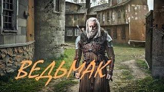 САМЫЙ ЛУЧШИЙ ИСТОРИЧЕСКИЙ ФИЛЬМ 'ВЕДЬМАК' Зарубежные фильмы 2017 - фэнтези