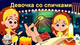 Девочка со спичками | русские сказки | сказки на ночь | мультфильмы | сказки