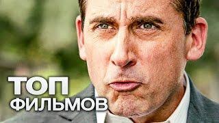 ТОП-10 ХОРОШИХ КОМЕДИЙ ДЛЯ ВЕЧЕРНЕГО ПРОСМОТРА!