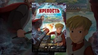 Крепость: щитом и мечом Мультфильм полностью 2016 Мультфильмы для детей Смотреть бесплатно