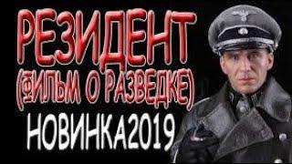 ВОЕННЫЙ ФИЛЬМ ПРОСТО БОМБА! РЕЗИДЕНТ ФИЛЬМЫ О ВОЙНЕ 2019