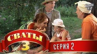 Сериал - Сваты 3 (3-й сезон, 2-я серия) комедийный сериал HD