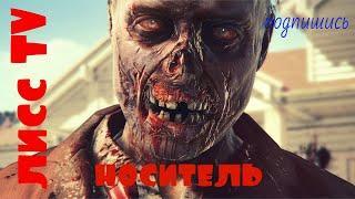 Фильм про зомби!!! Носитель!!!
