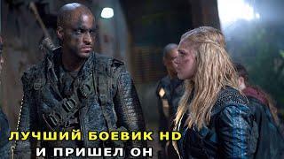 "СУПЕР БОЕВИК ФИЛЬМ ""И пришел он"" КИНО"
