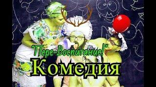 СУПЕР КОМЕДИИ 2020!!!  #ПЕРЕ-В0СПИТАНИЕ !# РУССКИЕ КОМЕДИИ 2020.! НОВИНКИ КИНО.!(HD) 1080P. КОМЕДИИ.