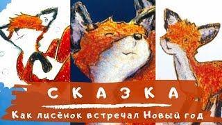 Аудиосказки для малышей. Сказки на ночь. Как лисёнок встречал Новый год.
