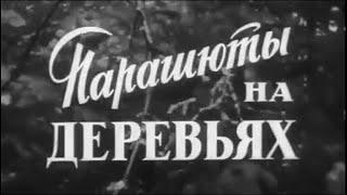 Парашюты на деревьях (1973) Советский военный фильм | К 75-летию Победы