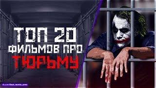 """ТОП 20 ФИЛЬМОВ ПРО """"ТЮРЬМУ"""""""