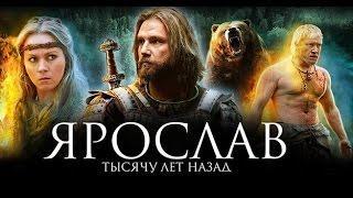ЯРОСЛАВ 2010 Фильм Кино Боевик Исторический Приключения Онлайн