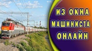 Омск Новосибирск в кабине машиниста поезда From Omsk to Novosibirsk in the cab