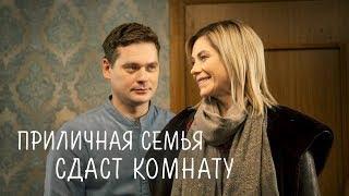 Приличная семья сдаст комнату Фильм 2018 Мелодрама Русские сериалы Смотреть бесплатно
