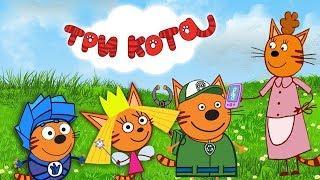 Три Кота - Сборник мультиков для детей Карамелька Коржик и Компот все серии подряд