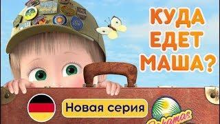 Маша и Медведь - Премьера Большое путешествие Новая серия