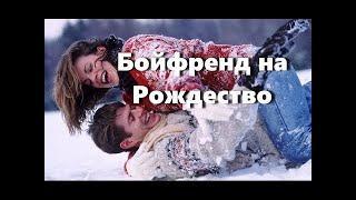 Мелодрама - Бойфренд на Рождество мелодрамы фильмы о любви 2016 новинки