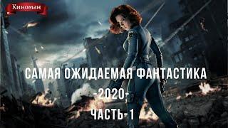 Самые ожидаемые фантастические фильмы 2020