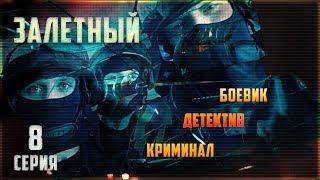 Детективный сериал ЧУЖОЙ (Залетный) 8 серия Фильм Сериал Кино Детектив Криминал