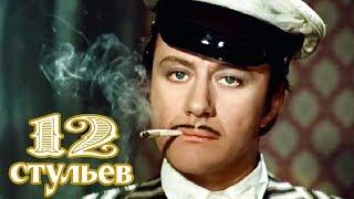 12 стульев 1 серия (1976) Сатирическая комедия | Фильмы Советские комедии