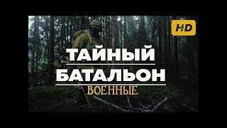 Хороший фильм ТАЙНЫЙ БАТАЛЬОН 2016 Фильм Кино Про войну ВОВ Военные фильмы