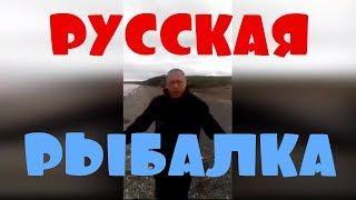 РУССКИЕ ПРИКОЛЫ 2018 (70) РУССКАЯ РЫБАЛКА Видео Смешное видео Приколы