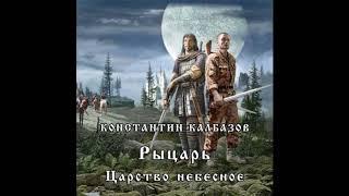 Калбазов Константин Рыцарь 1 Царство Небесное Дамир Мударисов 2019 Аудиокнига Фантастика  Попаданцы