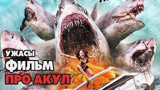 Фильмы ужасов про акул 2019 Нападение пятиглавой акулы