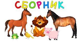 СБОРНИК Мультфильмы МОНТЕССОРИ Развивающие Мультики для Детей