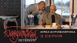 Бандитский Петербург 3: Крах Антибиотика | 3 Серия