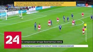 Футбол. Сборная России в шаге от выхода на Евро-2020 - Россия 24