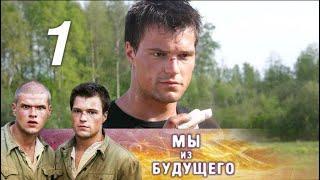 Мы из будущего. 1 серия (2008) Военный фильм Боевик Фантастика Приключения Русские сериалы