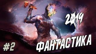 ЛУЧШИЕ НОВЫЕ ФАНТАСТИЧЕСКИЕ ФИЛЬМЫ 2019, КОТОРЫЕ УЖЕ ВЫШЛИ #2