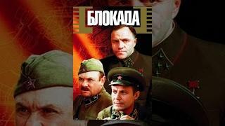 БЛОКАДА Фильм (1 Серия) Кино Боевик Триллер Трагедия Про войну ВОВ