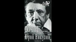 Великая Отечественная Война в воспоминаниях Юрия Никулина.