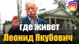 Где и Как Живет Леонид Якубович Квартира в Москве Особняк