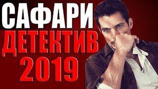 САФАРИ (2019) Русские детективы 2019 Новинки Сериалы Фильмы Боевики 2019 в HD