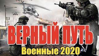 военные фильмы 2020 Военные 2020 ВЕРНЫЙ ПУТЬ Военные фильмы 2020 новинки HD 1080P
