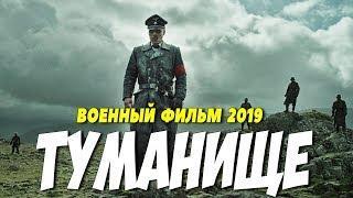 Фильм 2019 порвал радистов ТУМАНИЩЕ Русские военные фильмы 2019 новинки HD 1080P