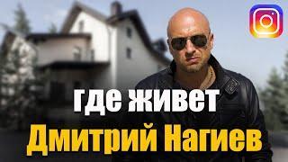 Где и Как Живет Дмитрий Нагиев Квартира в Москве Особняк