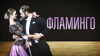Фламинго Фильм 2018 Мелодрама Русские сериалы Смотреть бесплатно