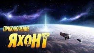 ЯХОНТ Нашествие НЛО - Фильм Лучшая Фантастика 2019