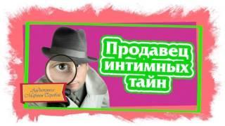 Марина Серова. Аудиокниги слушать онлайн: «ПРОДАВЕЦ ИНТИМНЫХ ТАЙН». Слушать лучшие аудиокниги
